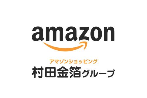 村田金箔 Amazon