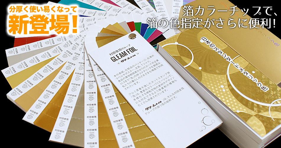 日本のスタンダードメタリック色 <br>箔カラーガイド【チップ式】