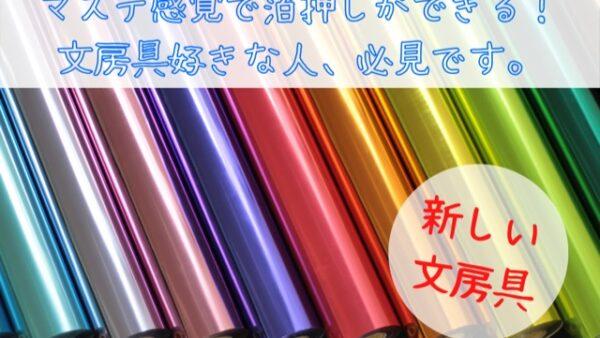 日本初!ありそうでなかった新しい文房具「ウチハク」。お家でできる箔押しセットです!