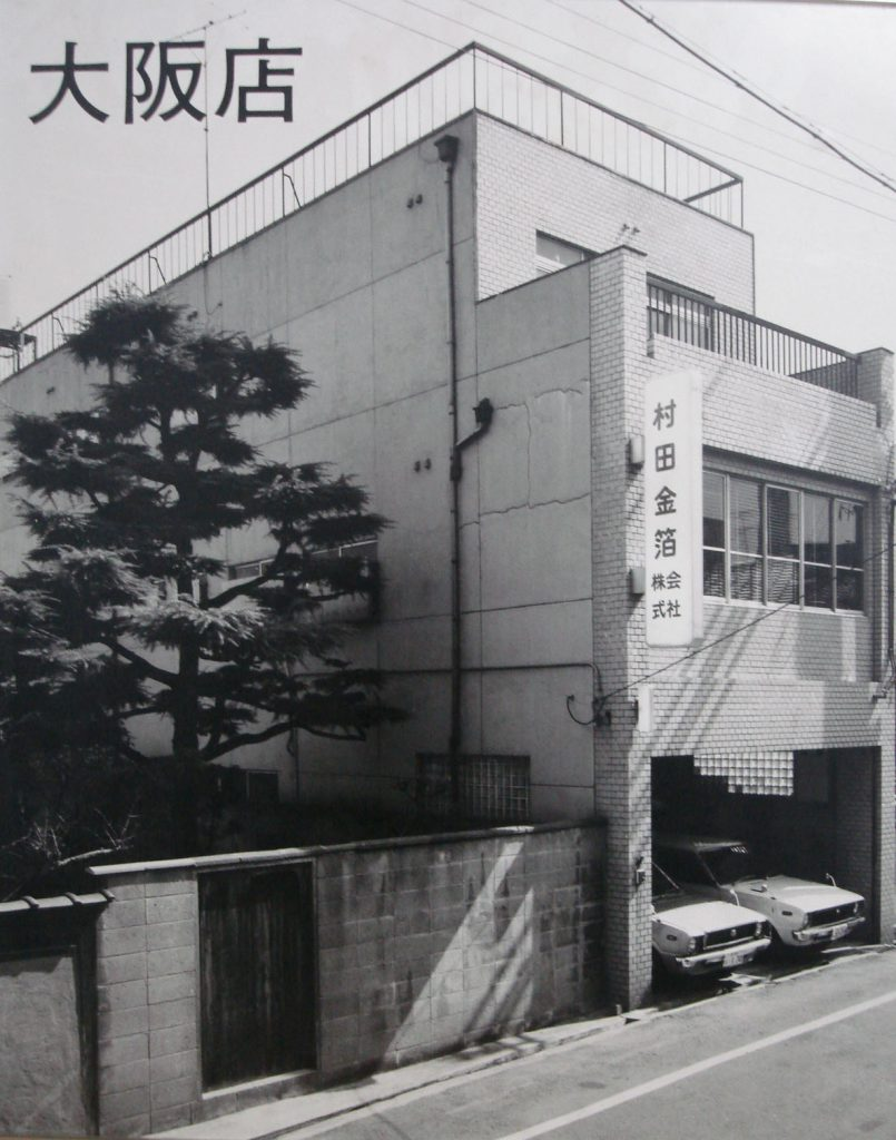 昭和44年 村田金箔株式会社 法人設立