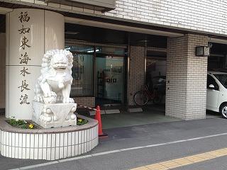 平成18年 札幌営業所 開設