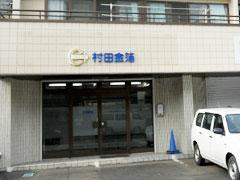 平成14年 仙台営業所 開設