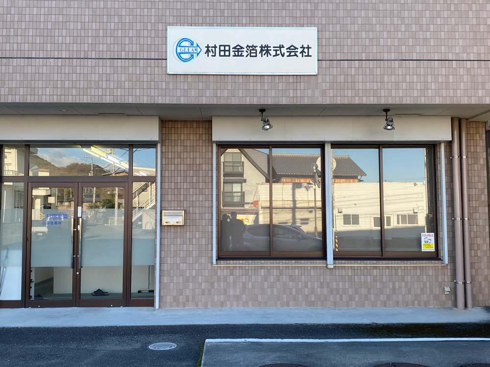 平成11年 四国営業所 開設