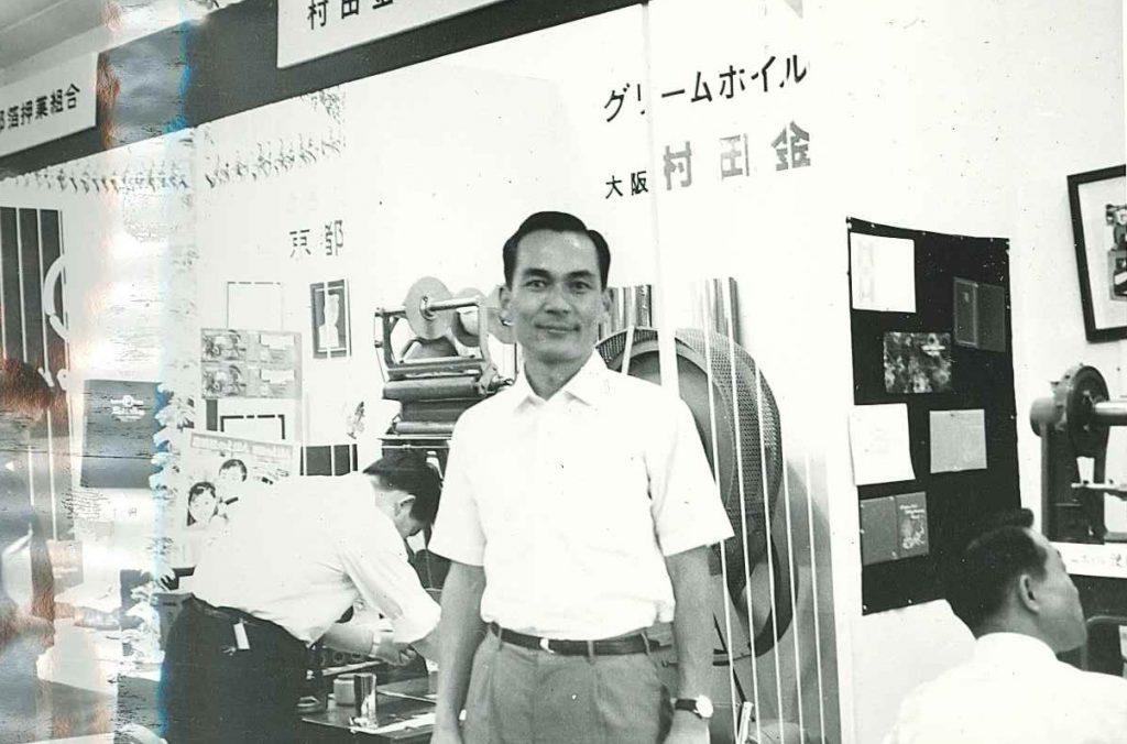 昭和37年 村田金箔店 個人会社設立(清)