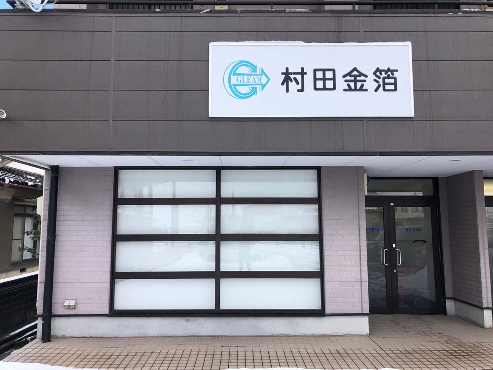 平成19年 富山営業所 開設