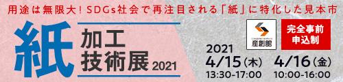 4月15日(木)~16日(金)【紙加工技術展2021】に出展いたします。