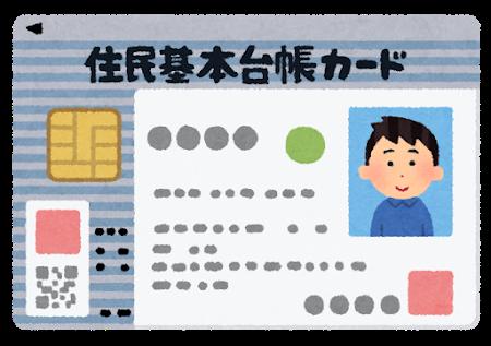 マイナンバーカードの保険証利用について [管理部 井上]  2021/3/23