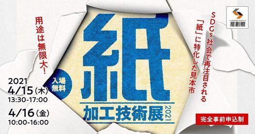 紙加工技術展2021のお知らせ [営業部 南 博章] 2021/4/1