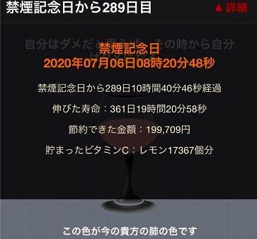 禁煙継続中☆ [販売管理G 加藤] 2021/4/30