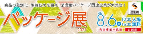 8月6日(金)【パッケージ展2021】に出展いたします。