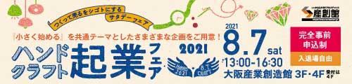 8月7日(土)【ハンドクラフト起業フェア2021】に出展いたします。