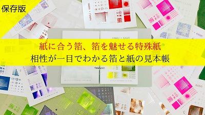 箔と特殊紙の見本帳「HAKU+KAMI」クラウドファンディング挑戦中!